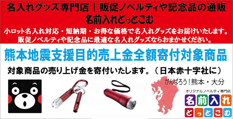 熊本地震支援対象商品