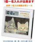 フォトフレーム電波時計 *1個より名入れOK!