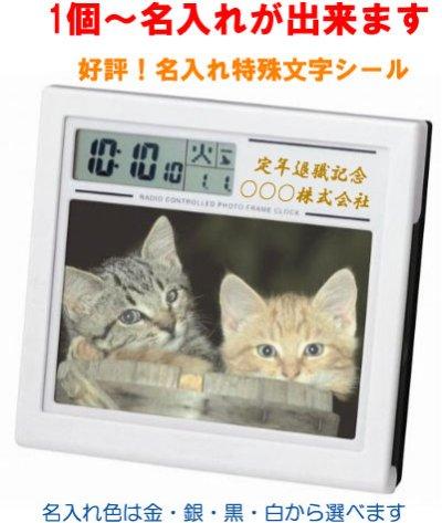 画像1: フォトフレーム電波時計 *1個より名入れOK!