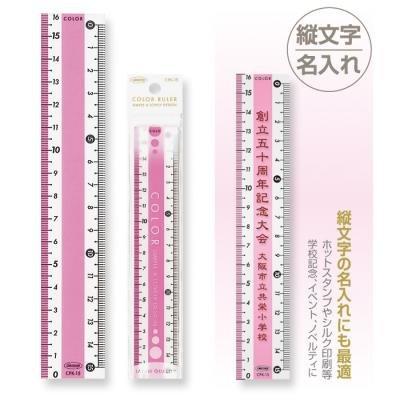 画像2: カラー直線定規15cm