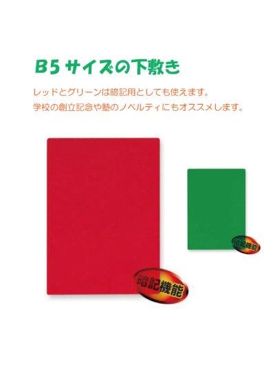画像1: 色透明下敷B5判