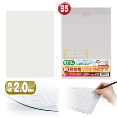 画像1: 硬筆用ソフト透明下敷B5判