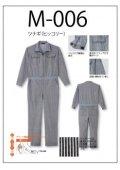 つなぎ(ヒッコリー) 【サイズM〜5L】
