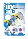 新・紫外線チェックカード