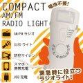 コンパクトAM/FMラジオライト(防犯サイレン付)