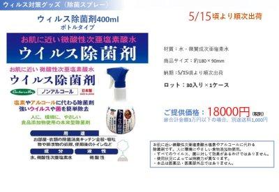 ウィルス除菌剤400mlボトルタイプ 30個入
