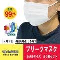 【寄付対象商品】 3層マスク 女性・子供用 50枚セット 5月分