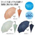 晴雨兼用耐風傘