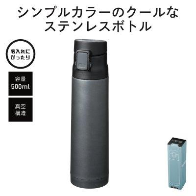 画像1: 真空ステンレスワンタッチボトル500ml (ブラック)