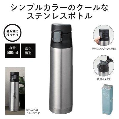 画像1: 真空ステンレスワンタッチボトル500ml (シルバー)