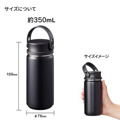 MOTTERUサーモハンドルスタイルボトル 350ml