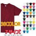 4.0オンス ライトウェイトTシャツ 【38色  サイズ150〜XXL】