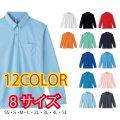 4.4オンス ドライボタンダウン長袖ポロシャツ(ポケット付き) 【12色  サイズSS〜5L】