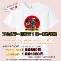4.4オンス ドライTシャツ  【50色  サイズ100〜7L】