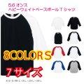 5.6オンス ヘビーウェイトベースボールTシャツ 【8色  サイズXS〜3XL】