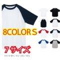 5.6オンス ヘビーウェイトラグランTシャツ  【10色  サイズXS〜3XL】