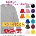 5.6オンス ヘビーウエイト 長袖 Tシャツ 【15色 サイズ110〜3XL】
