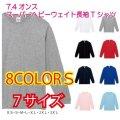 7.4オンス スーパーヘビー長袖Tシャツ 【8色 サイズXS〜3XL】