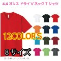 4.4オンス ドライVネックTシャツ 【12色  サイズSS〜5L】