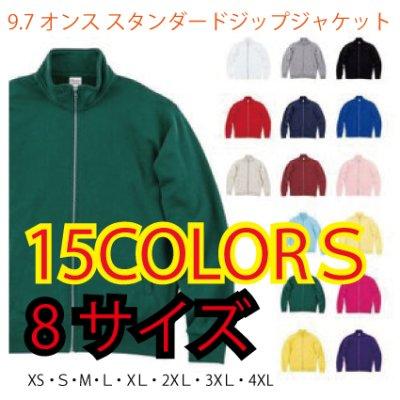 9.7オンス スタンダードジップジャケット