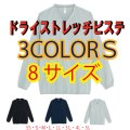 ドライストレッチピステ 【3色 サイズSS〜5L】