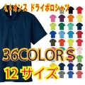 ドライポロシャツ 【36色  サイズ120〜5L】