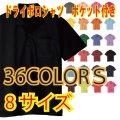 ドライポロシャツ (ポケット付) 【36色  サイズSS〜5L】