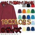 ドライ長袖ポロシャツ 【18色  サイズSS〜5L】