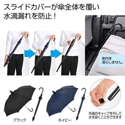 スライドカバー付きジャンプ傘