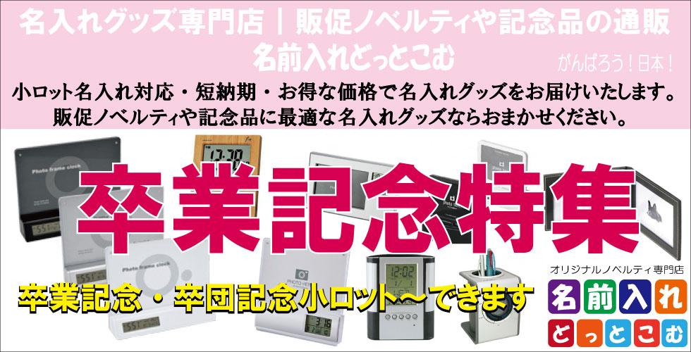 卒業・卒団記念 特集