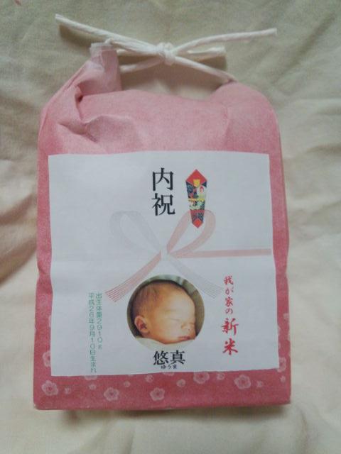 プチギフト米 (3合)